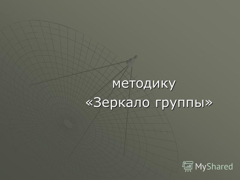 методику методику «Зеркало группы» «Зеркало группы»