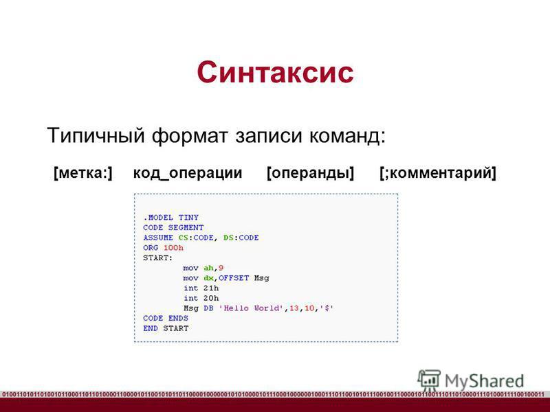 Синтаксис Типичный формат записи команд: [метка:] код_операции [операнды] [;комментарий]