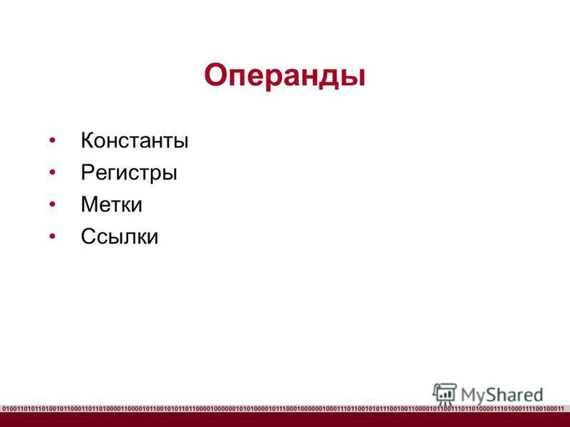 Операнды Константы Регистры Метки Ссылки