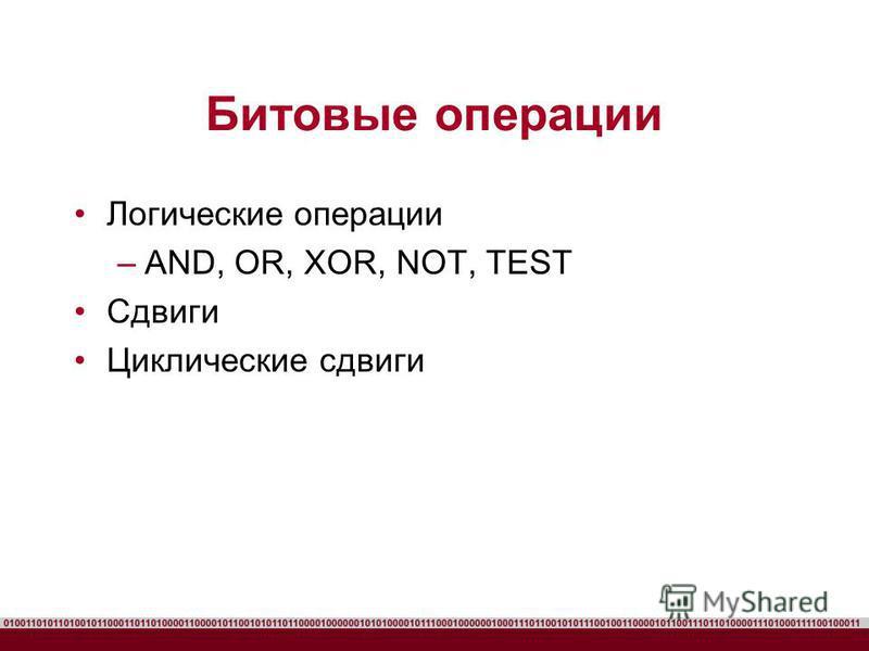 Битовые операции Логические операции –AND, OR, XOR, NOT, TEST Сдвиги Циклические сдвиги