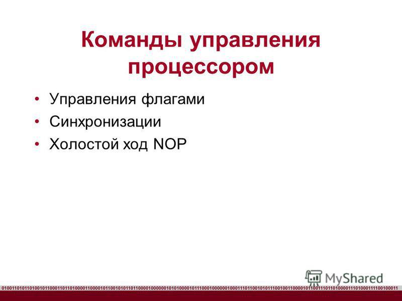 Команды управления процессором Управления флагами Синхронизации Холостой ход NOP