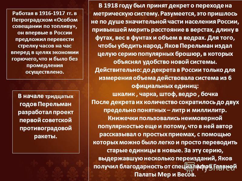 Работая в 1916-1917 гг. в Петроградском «Особом совещании по топливу», он впервые в России предложил перевести стрелку часов на час вперед в целях экономии горючего, что и было без промедления осуществлено. В начале тридцатых годов Перельман разработ