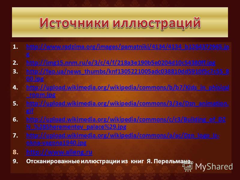 1.http://www.radzima.org/images/pamatniki/4134/4134_b1264372965. jp ghttp://www.radzima.org/images/pamatniki/4134/4134_b1264372965. jp g 2.http://img15.nnm.ru/e/3/c/4/f/218a3e190b5e0204d10c54380ff.jpghttp://img15.nnm.ru/e/3/c/4/f/218a3e190b5e0204d10c