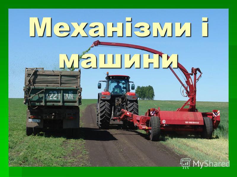 Механізми і машини