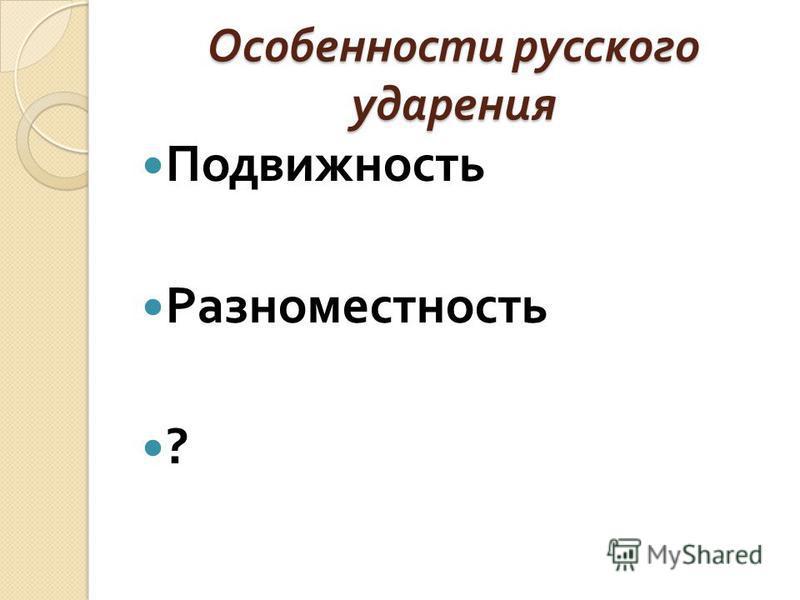 Особенности русского ударения Подвижность Разноместность ?