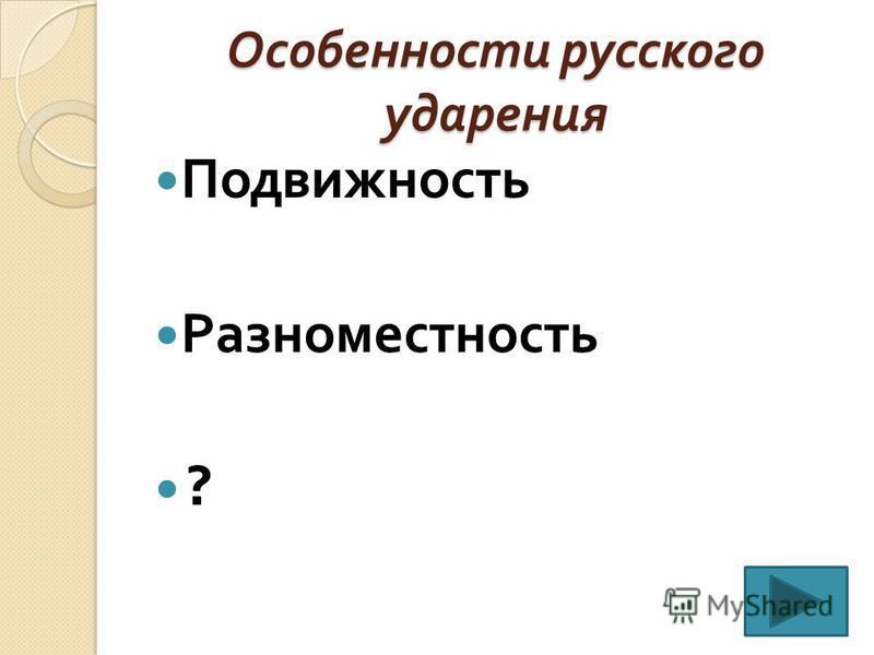 Особенности русского ударения Подвижность Разноместность Изменчивость