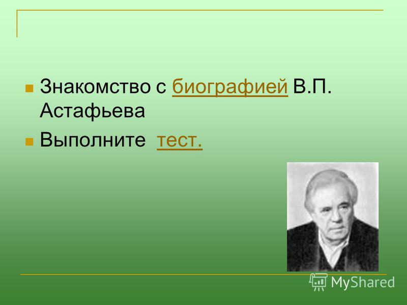 Знакомство с биографией В.П. Астафьевабиографией Выполните тест.тест.