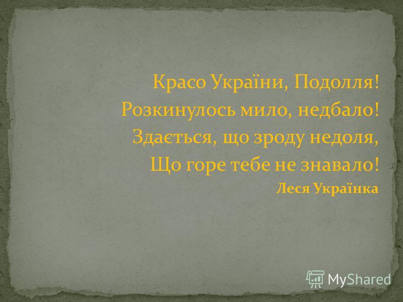 Красо України, Подолля! Розкинулось мило, недбало! Здається, що зроду недоля, Що горе тебе не знавало! Леся Українка