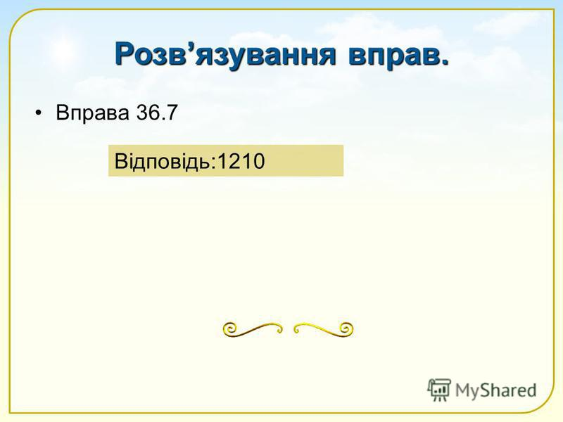 Розвязування вправ. Вправа 36.7 Відповідь:1210
