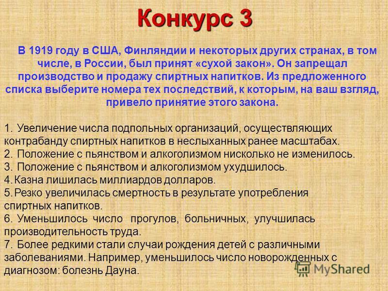 Конкурс 3 В 1919 году в США, Финляндии и некоторых других странах, в том числе, в России, был принят «сухой закон». Он запрещал производство и продажу спиртных напитков. Из предложенного списка выберите номера тех последствий, к которым, на ваш взгл