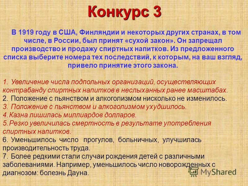 Конкурс 3 В 1919 году в США, Финляндии и некоторых других странах, в том числе, в России, был принят «сухой закон». Он запрещал производство и продажу спиртных напитков. Из предложенного списка выберите номера тех последствий, к которым, на ваш взгля