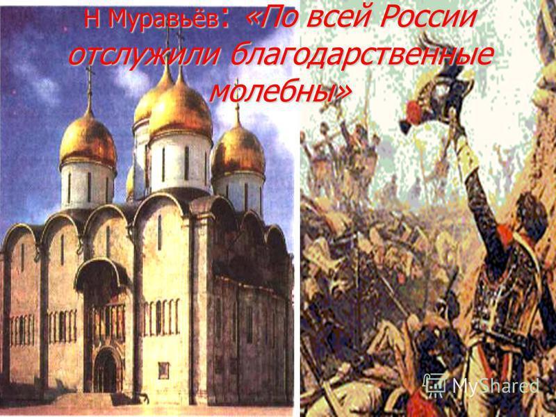 Н Муравьёв : «По всей России отслужили благодарственные молебны»