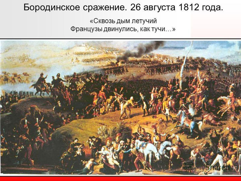 Бородинское сражение. 26 августа 1812 года. «Сквозь дым летучий Французы двинулись, как тучи…»