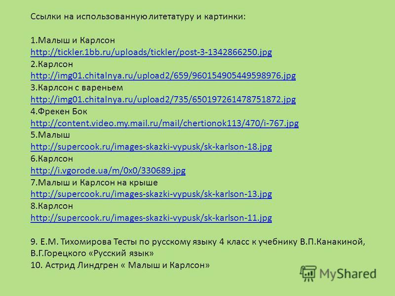 Ссылки на использованную литературу и картинки: 1. Малыш и Карлсон http://tickler.1bb.ru/uploads/tickler/post-3-1342866250. jpg 2. Карлсон http://img01.chitalnya.ru/upload2/659/960154905449598976. jpg 3. Карлсон с вареньем http://img01.chitalnya.ru/u