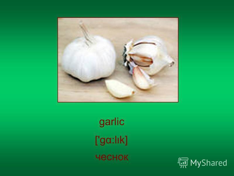 garlic чеснок ['gα:lk]