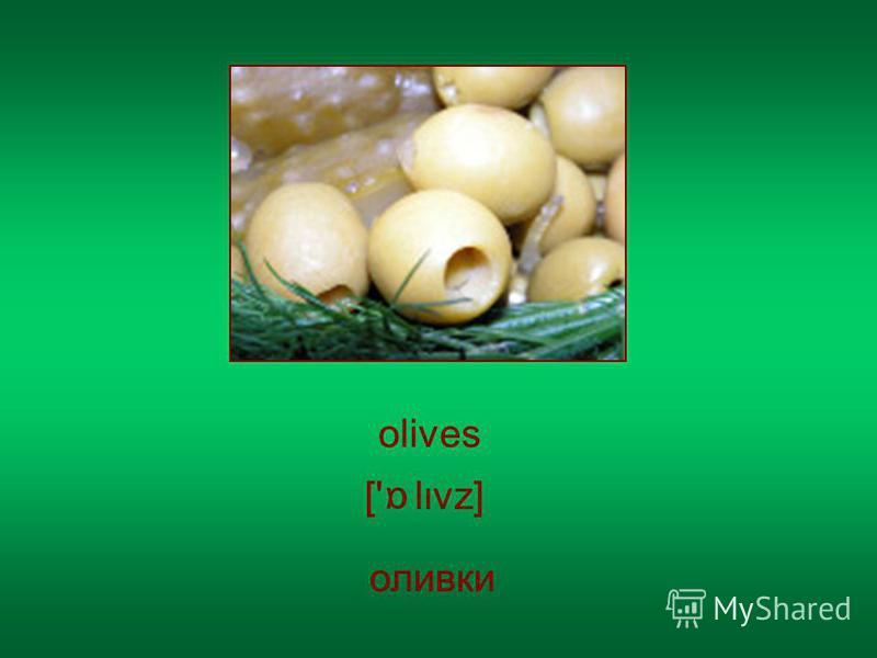 olives [' lvz] α оливки
