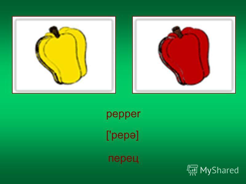 pepper ['pepə] перец