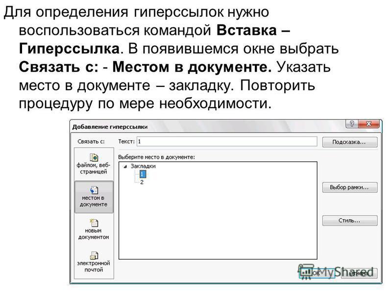 Для определения гиперссылок нужно воспользоваться командой Вставка – Гиперссылка. В появившемся окне выбрать Связать с: - Местом в документе. Указать место в документе – закладку. Повторить процедуру по мере необходимости.