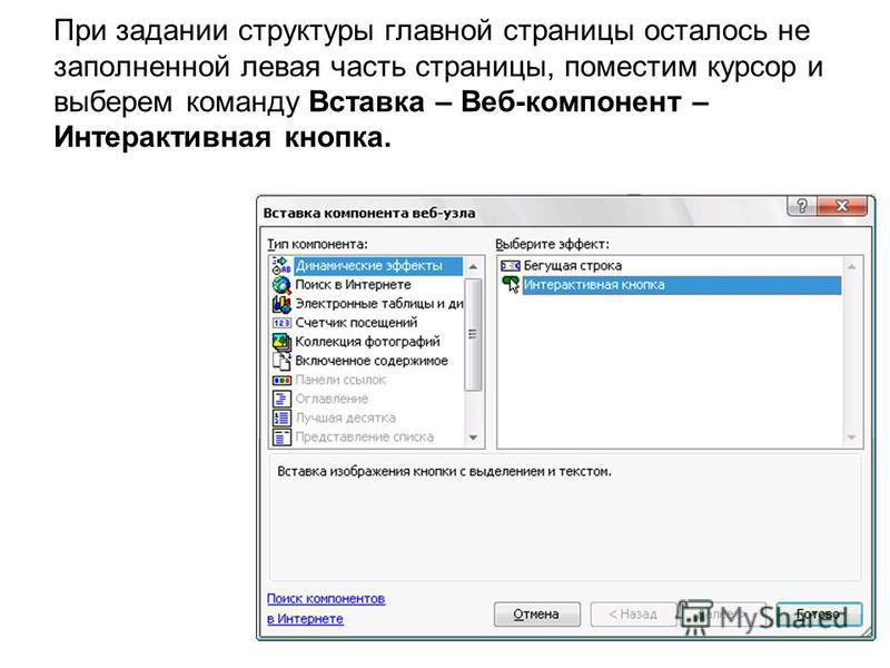При задании структуры главной страницы осталось не заполненной левая часть страницы, поместим курсор и выберем команду Вставка – Веб-компонент – Интерактивная кнопка.