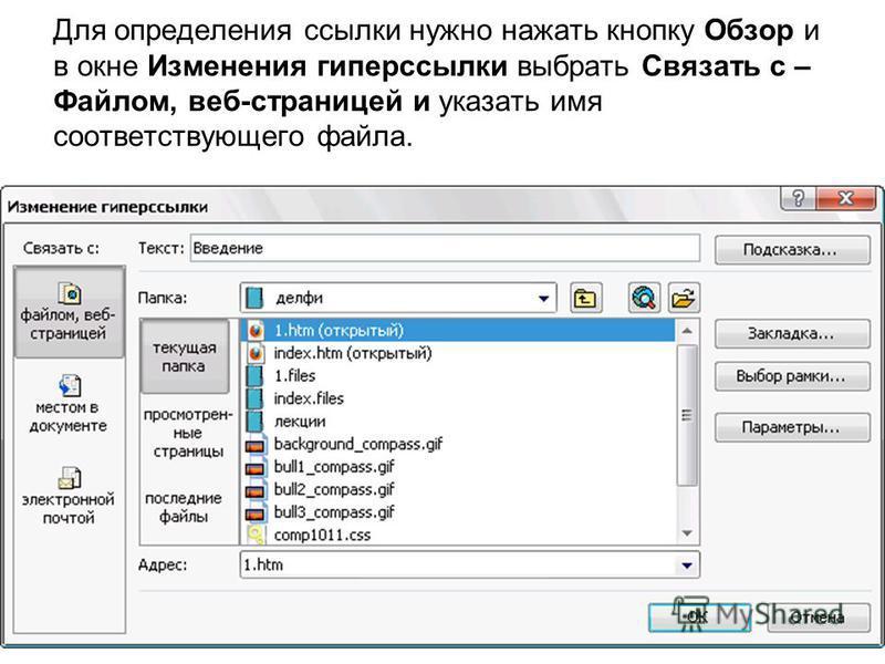 Для определения ссылки нужно нажать кнопку Обзор и в окне Изменения гиперссылки выбрать Связать с – Файлом, веб-страницей и указать имя соответствующего файла.
