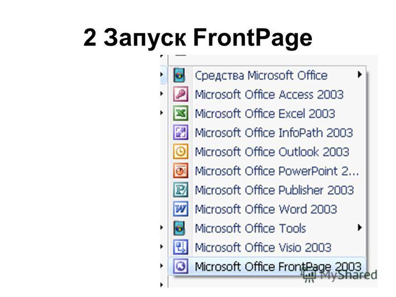 2 Запуск FrontPage