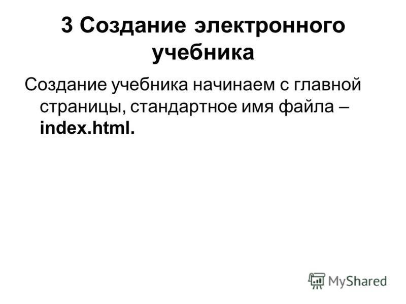 3 Создание электронного учебника Создание учебника начинаем с главной страницы, стандартное имя файла – index.html.