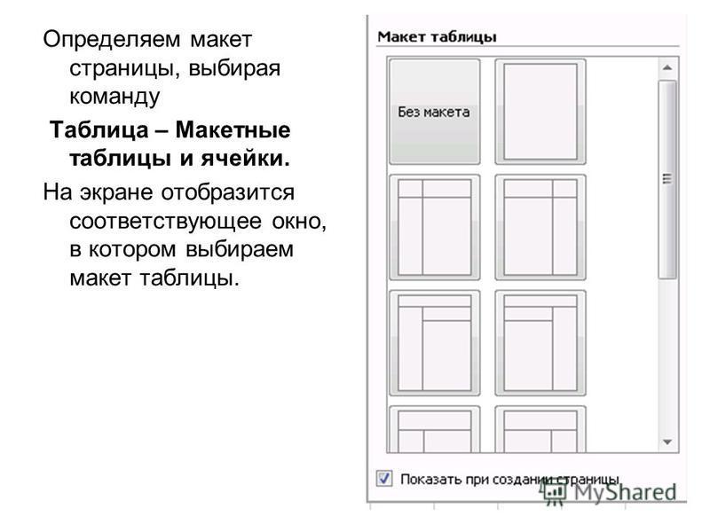 Определяем макет страницы, выбирая команду Таблица – Макетные таблицы и ячейки. На экране отобразится соответствующее окно, в котором выбираем макет таблицы.