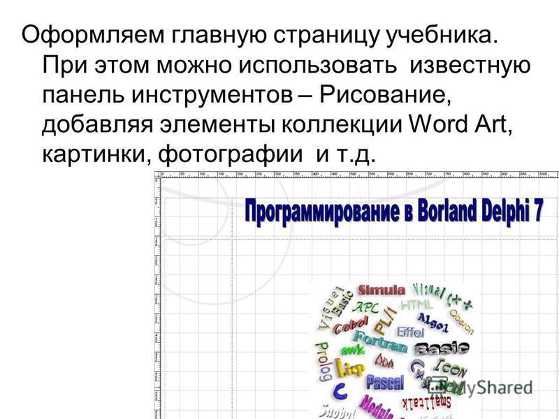 Оформляем главную страницу учебника. При этом можно использовать известную панель инструментов – Рисование, добавляя элементы коллекции Word Art, картинки, фотографии и т.д.