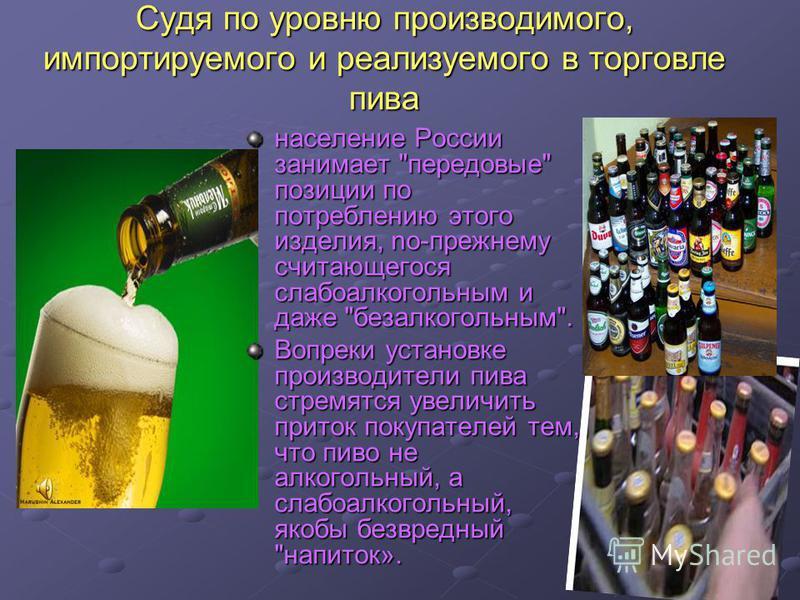 Судя по уровню производимого, импортируемого и реализуемого в торговле пива население России занимает