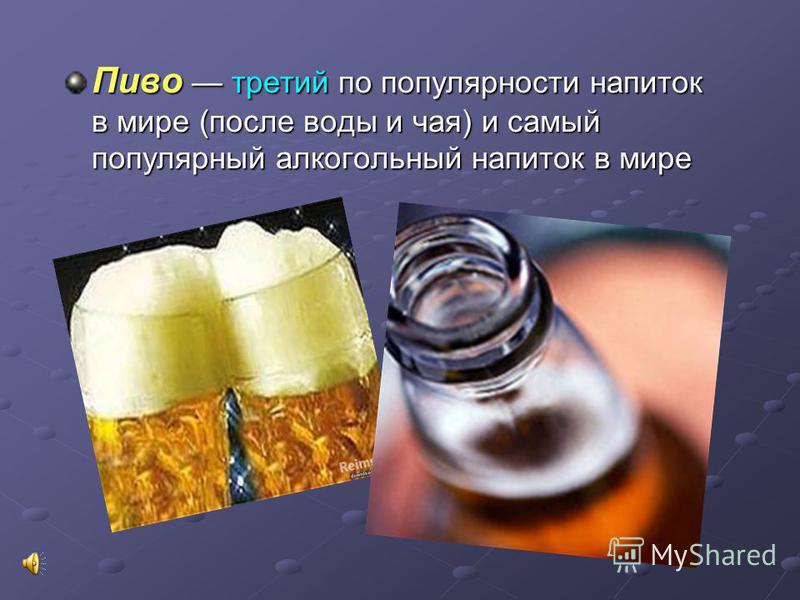 Пиво третий по популярности напиток в мире (после воды и чая) и самый популярный алкогольный напиток в мире