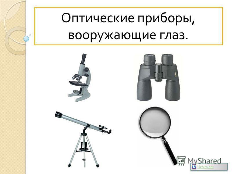 Оптические приборы, вооружающие глаз. Uchim.net