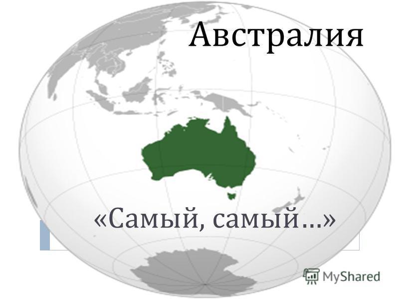 Австралия « Самый, самый …»