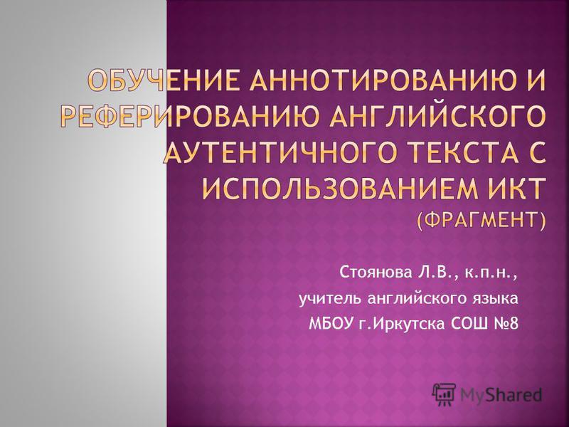 Стоянова Л.В., к.п.н., учитель английского языка МБОУ г.Иркутска СОШ 8