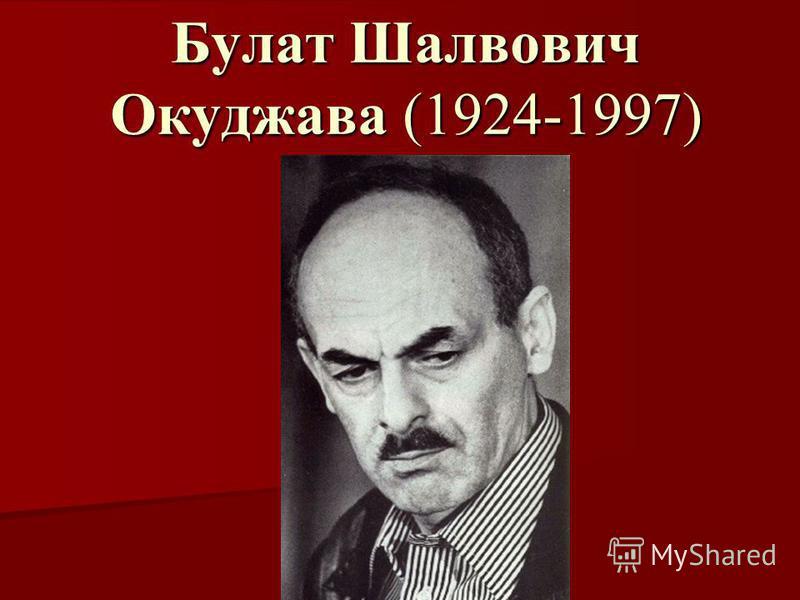 Булат Шалвович Окуджава (1924-1997)