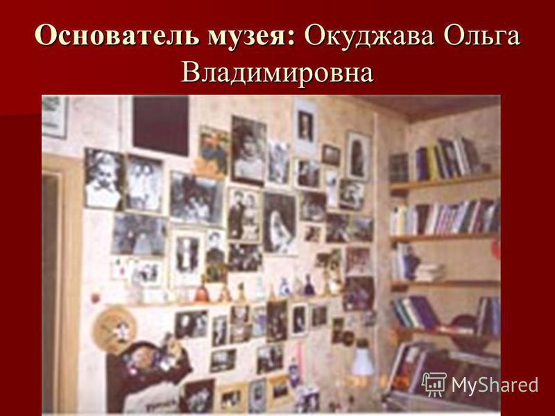 Основатель музея: Окуджава Ольга Владимировна