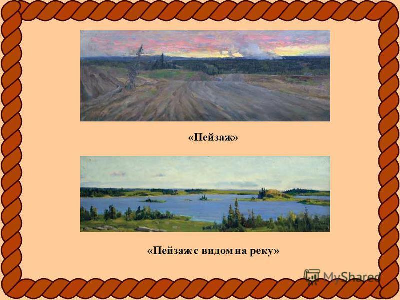 «Пейзаж» «Пейзаж с видом на реку»