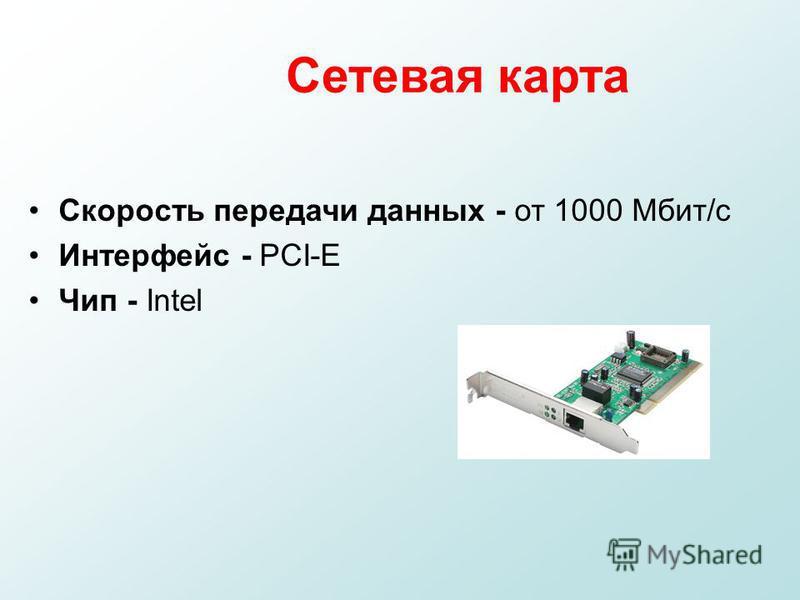 Сетевая карта Скорость передачи данных - от 1000 Мбит/с Интерфейс - PCI-E Чип - Intel