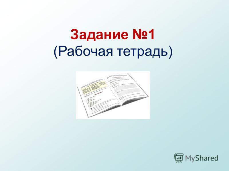 Задание 1 (Рабочая тетрадь)