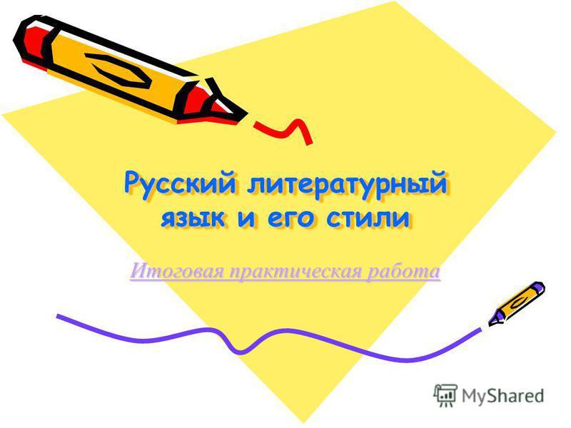 Русский литературный язык и его стили Итоговая практическая работа