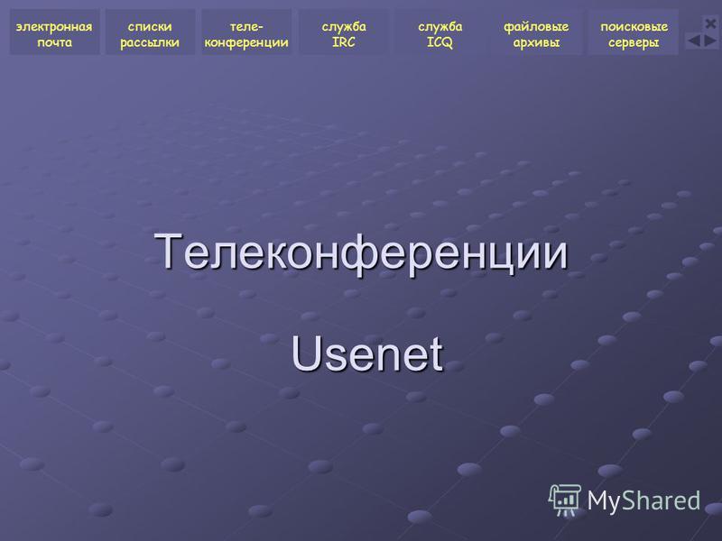Телеконференции Usenet электронная почта списки рассылки теле- конференции служба ICQ файловые архивы поисковые серверы служба IRC