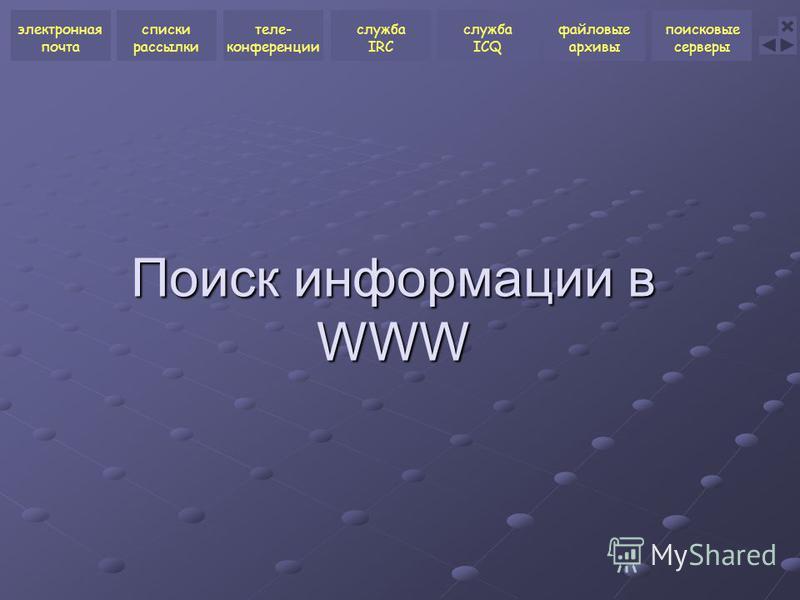 Поиск информации в WWW электронная почта списки рассылки теле- конференции служба ICQ файловые архивы поисковые серверы служба IRC