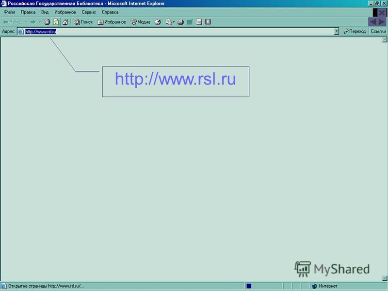 http://www.rsl.ru