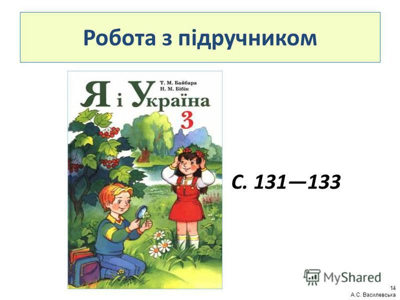 Робота з підручником С. 131133 14 А.С. Василевська
