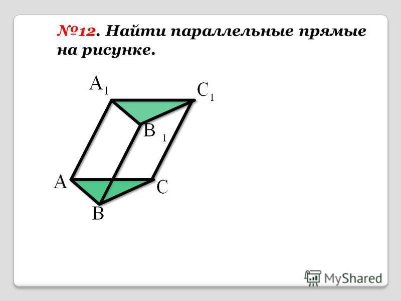 12. Найти параллельные прямые на рисунке.