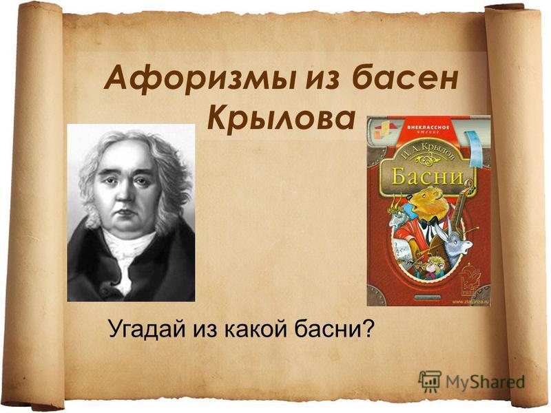 Афоризмы из басен Крылова Угадай из какой басни?