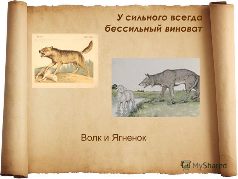 У сильного всегда бессильный виноват Волк и Ягненок