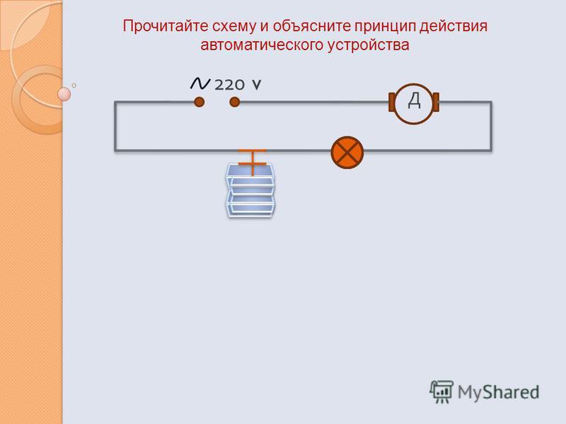 Д 220 v Прочитайте схему и объясните принцип действия автоматического устройства