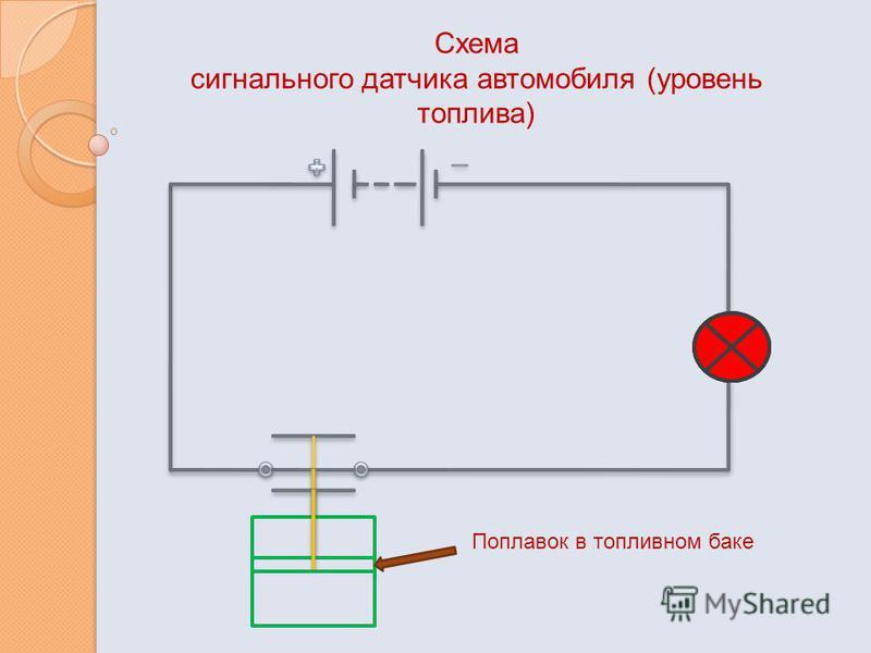 Схема сигнального датчика автомобиля (уровень топлива) Поплавок в топливном баке