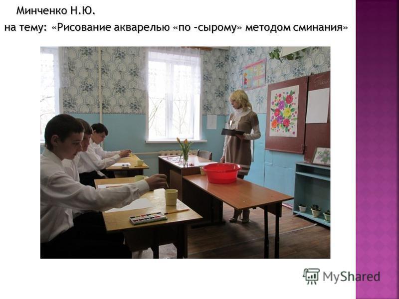 Минченко Н.Ю. на тему: «Рисование акварелью «по –сырому» методом сминания»