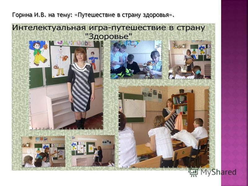 Горина И.В. на тему: «Путешествие в страну здоровья».